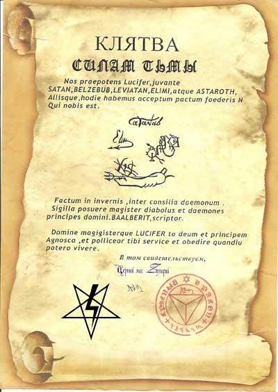 Клятва Темным силам
